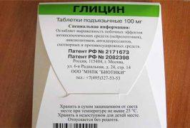 Глицин - побочные эффекты